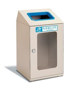 ####u.テラモト 環境美化用品【DS-186-352-6】ニートSTF ミエル もえないゴミ用 受注生産