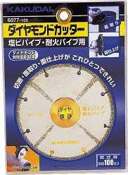 カクダイ【6077-100】ダイヤモンドカッター(塩ビ管用)
