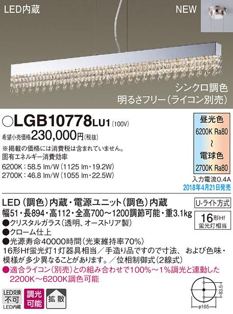 βパナソニック 照明器具【LGB10778LU1】LEDペンダントL900シンクロ調色 {E}