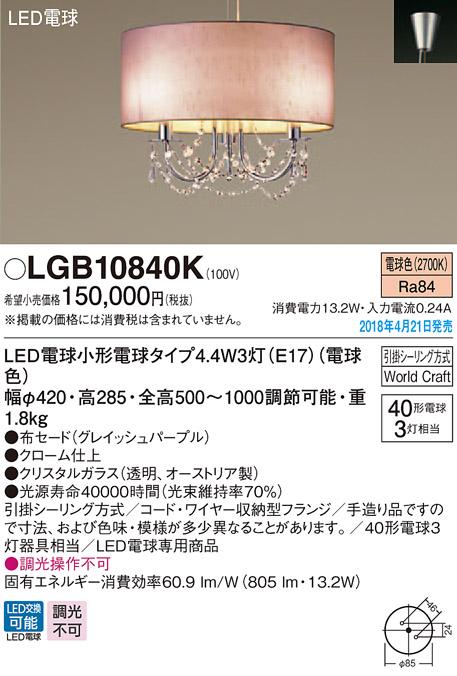 βパナソニック 照明器具【LGB10840K】LEDペンダント40形X3電球色 {E}