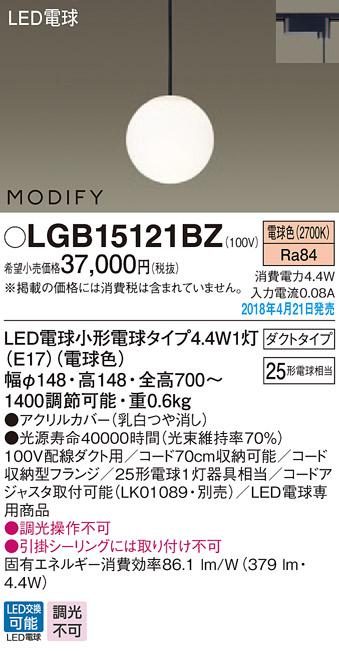 βパナソニック 照明器具【LGB15121BZ】LEDペンダント25形電球色 {E}