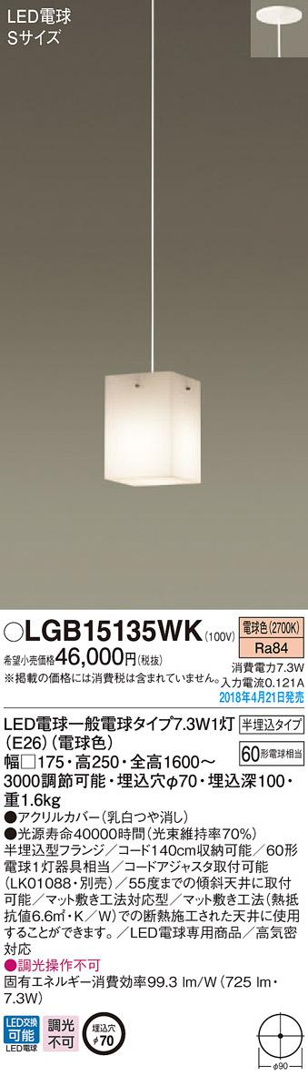 βパナソニック 照明器具【LGB15135WK】LED電球7.3W1灯吹き抜けペンダント {E}