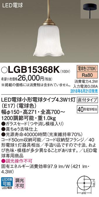 βパナソニック 照明器具【LGB15368K】LED電球4.3Wペンダント直付 {E}