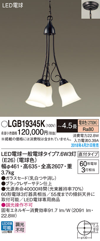 βパナソニック 照明器具【LGB19345K】LEDシャンデリア60形X3電球色 {E}