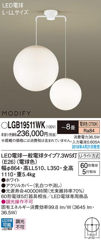 βパナソニック 照明器具【LGB19511WK】LEDシャンデリア60形X5電球色 {E}