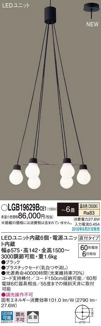 βパナソニック 照明器具【LGB19629BCE1】LEDシャンデリア60形X6温白色 {E}