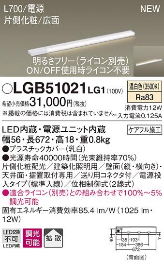 βパナソニック 照明器具【LGB51021LG1】LEDスリムラインライト電源投入温白色 {E}