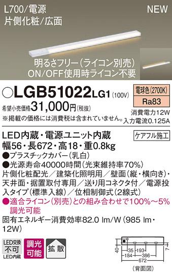 βパナソニック 照明器具【LGB51022LG1】LEDスリムラインライト電源投入電球色 {E}
