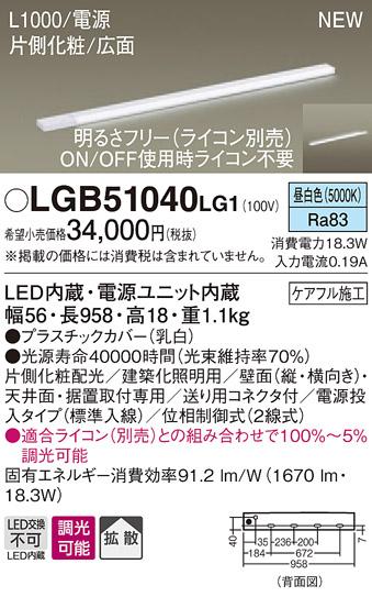 βパナソニック 照明器具【LGB51040LG1】LEDスリムラインライト電源投入昼白色 {E}