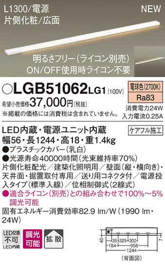 ‡‡‡βパナソニック 照明器具【LGB51062LG1】LEDスリムラインライト電源投入電球色 {E}