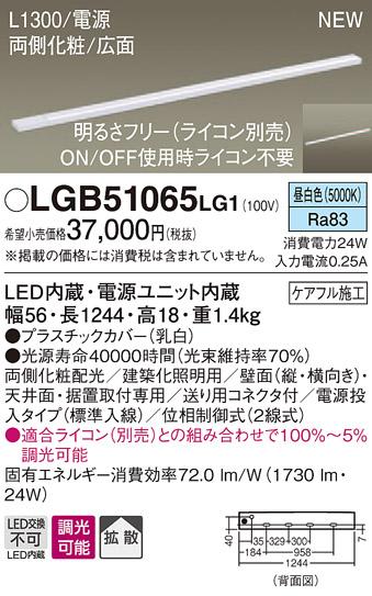 ‡‡‡βパナソニック 照明器具【LGB51065LG1】LEDスリムラインライト電源投入昼白色 {E}