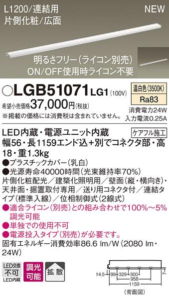 ‡‡‡βパナソニック 照明器具【LGB51071LG1】LEDスリムラインライト連結温白色 {E}
