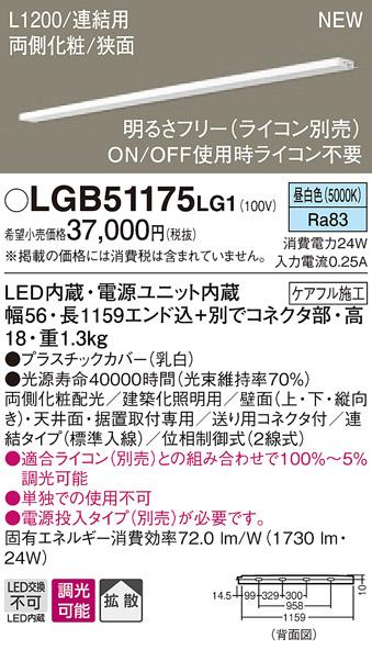 ‡‡‡βパナソニック 照明器具【LGB51175LG1】LEDスリムラインライト連結昼白色 {E}