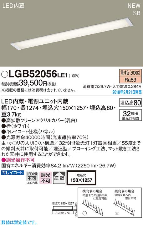 ‡‡‡βパナソニック 照明器具【LGB52056LE1】LEDベースライト直管32形電球色 {E}
