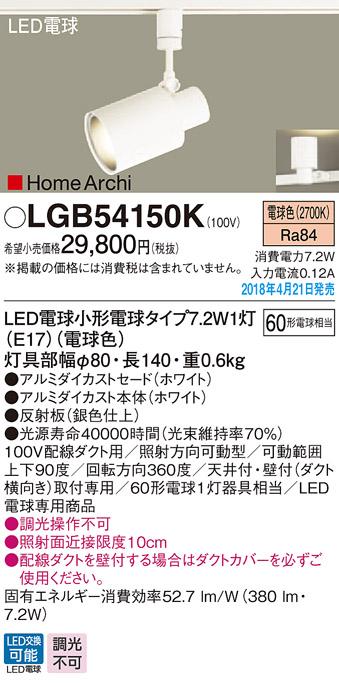 βパナソニック 照明器具【LGB54150K】LEDスポットライト60形電球色 {E}