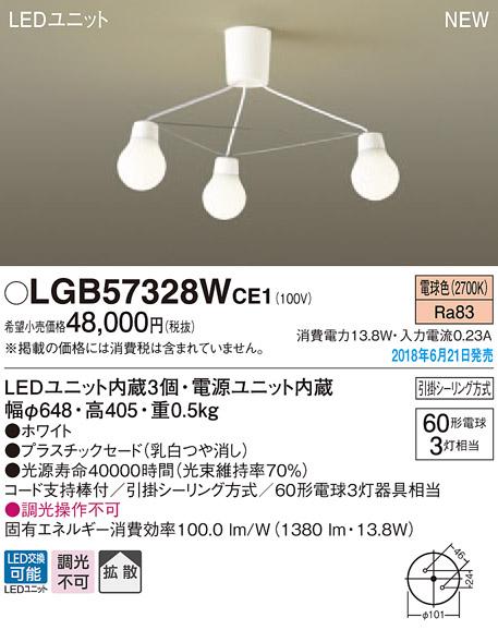 βパナソニック 照明器具【LGB57328WCE1】LEDシャンデリア60形X3電球色 {E}