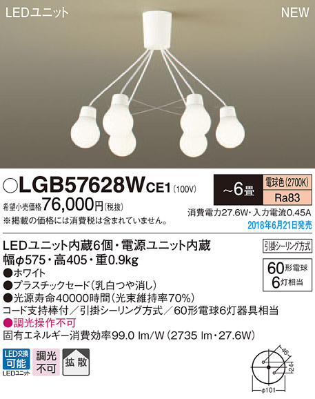 βパナソニック 照明器具【LGB57628WCE1】LEDシャンデリア60形X6電球色 {E}
