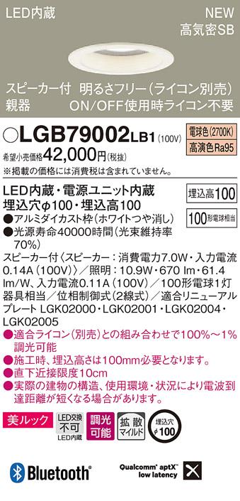 βパナソニック 照明器具【LGB79002LB1】スピーカー付DL親器白100形拡散電球色 {E}