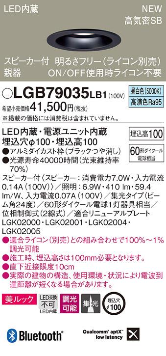 βパナソニック 照明器具【LGB79035LB1】スピーカー付DL親器黒60形集光昼白色 {E}