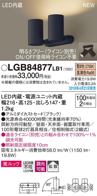 βパナソニック 照明器具【LGB84877LB1】LEDスポットライト100形X2拡散電球 {E}