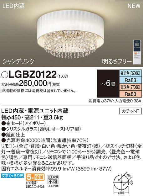 βパナソニック 照明器具【LGBZ0122】LEDシャンデリア6畳用調色 {E}