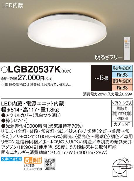 βパナソニック 照明器具【LGBZ0537K】LEDシーリングライト6畳用調色 {E}