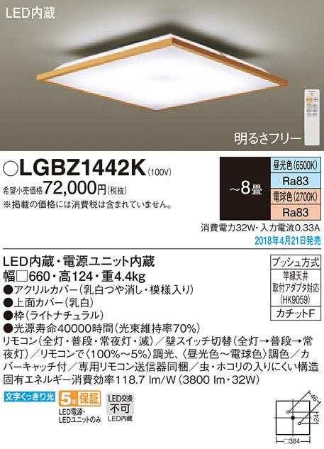 βパナソニック 照明器具【LGBZ1442K】LEDシーリングライト8畳用調色 {E}