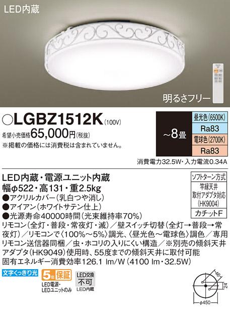 βパナソニック 照明器具【LGBZ1512K】LEDシーリングライト8畳用調色 {E}