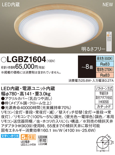 βパナソニック 照明器具【LGBZ1604】LEDシーリングライト8畳用調色 {E}