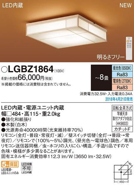 βパナソニック 照明器具【LGBZ1864】LEDシーリングライト8畳用調色 {E}