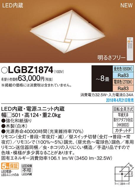 βパナソニック 照明器具【LGBZ1874】LEDシーリングライト8畳用調色 {E}