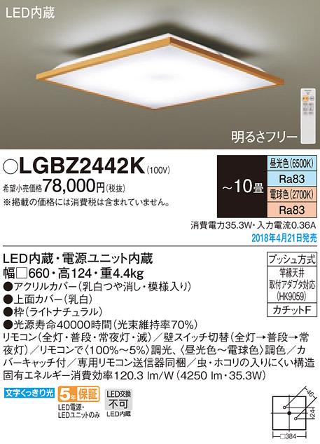 βパナソニック 照明器具【LGBZ2442K】LEDシーリングライト10畳用調色 {E}