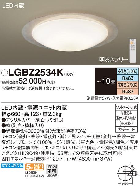 βパナソニック 照明器具【LGBZ2534K】LEDシーリングライト10畳用調色 {E}