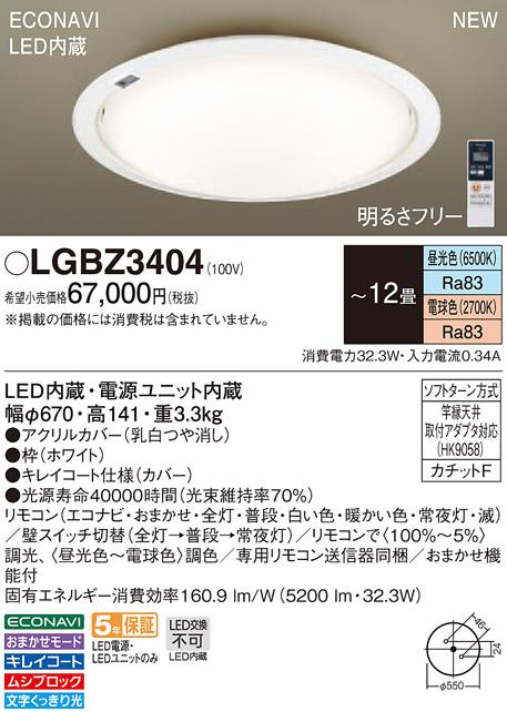 βパナソニック 照明器具【LGBZ3404】LEDシーリングライト12畳調色エコナビ {E}