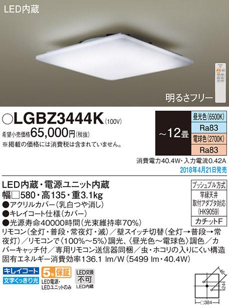 βパナソニック 照明器具【LGBZ3444K】LEDシーリングライト12畳用調色 {E}