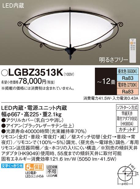 βパナソニック 照明器具【LGBZ3513K】LEDシーリングライト12畳用調色 {E}