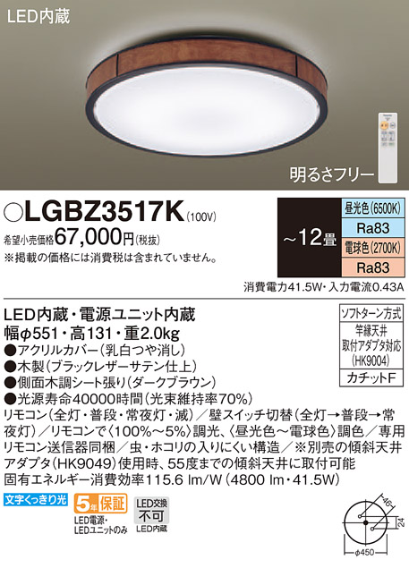 βパナソニック 照明器具【LGBZ3517K】LEDシーリングライト12畳用調色 {E}
