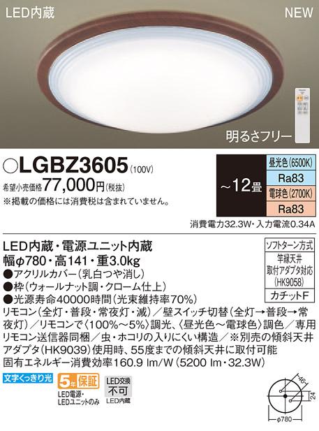 βパナソニック 照明器具【LGBZ3605】LEDシーリングライト12畳用調色 {E}