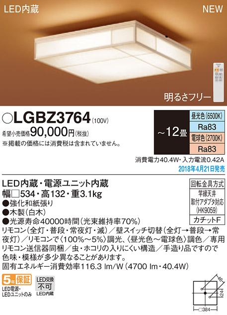 βパナソニック 照明器具【LGBZ3764】LEDシーリングライト12畳用調色 {E}