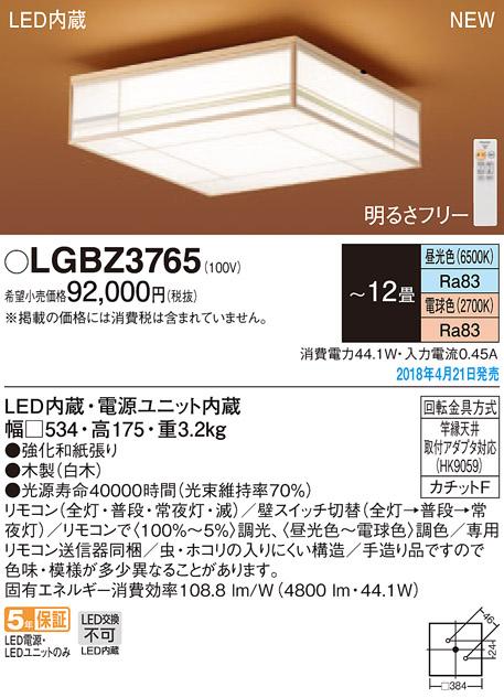 βパナソニック 照明器具【LGBZ3765】LEDシーリングライト12畳用調色 {E}