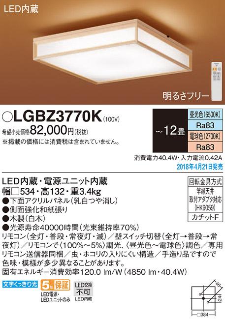 βパナソニック 照明器具【LGBZ3770K】LEDシーリングライト12畳用調色 {E}