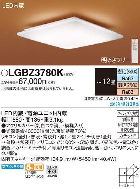 βパナソニック 照明器具【LGBZ3780K】LEDシーリングライト12畳用調色 {E}