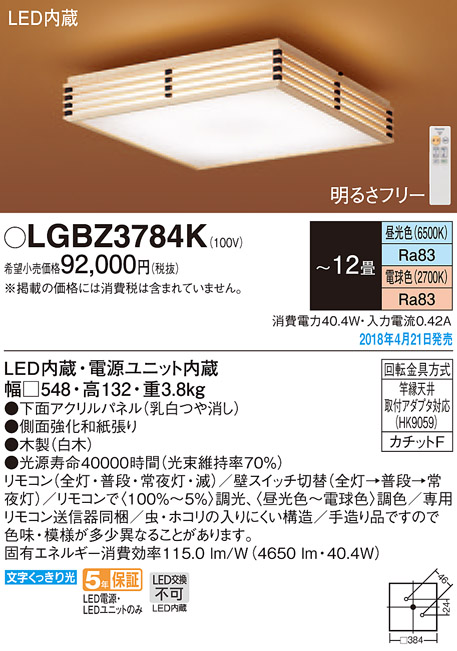 βパナソニック 照明器具【LGBZ3784K】LEDシーリングライト12畳用調色 {E}