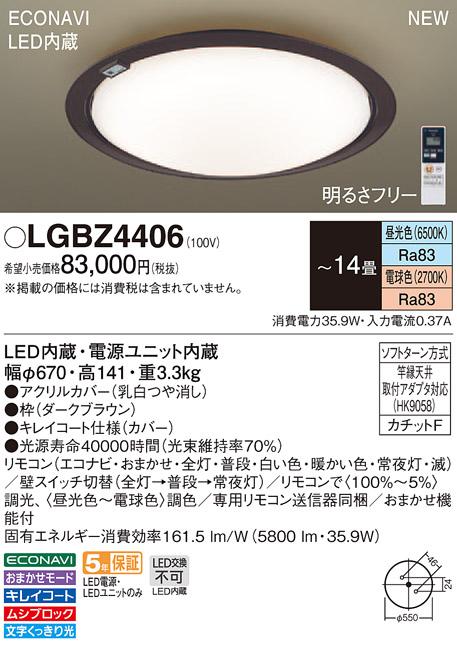 βパナソニック 照明器具【LGBZ4406】LEDシーリングライト14畳調色エコナビ {E}