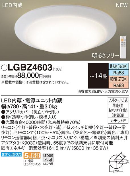 βパナソニック 照明器具【LGBZ4603】LEDシーリングライト14畳用調色 {E}