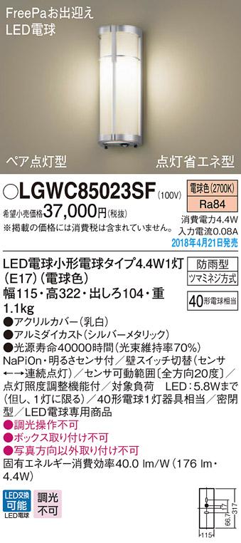 βパナソニック 照明器具【LGWC85023SF】LEDポーチライト40形電球色 {E}