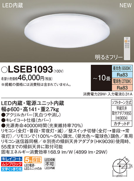 βパナソニック 照明器具【LSEB1093】シーリングライト 10畳 調色 {E}