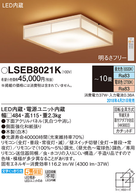 βパナソニック 照明器具【LSEB8021K】LEDシーリングライト10畳用調色 {E}