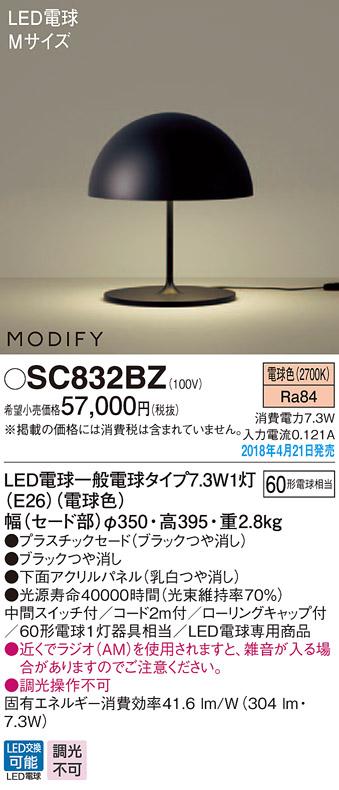 βパナソニック 照明器具【SC832BZ】LEDスタンド60形電球色 {●}
