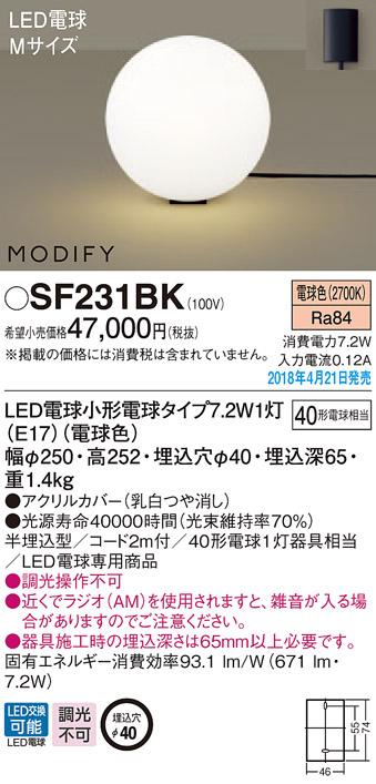 βパナソニック 照明器具【SF231BK】LEDスタンド40形電球色 {●}